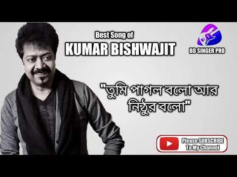 kumar-bishwajit- -tomi-pagol-bolo- -কুমার-বিশ্বজিৎ- -তুমি-পাগল-বলো-আর-নিঠুর-বলো- 