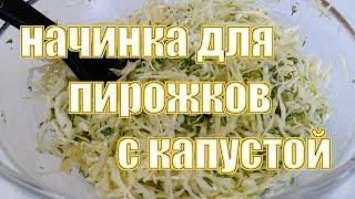 Начинка из капусты для пирожков. Рецепт начинки для пирога с капустой.
