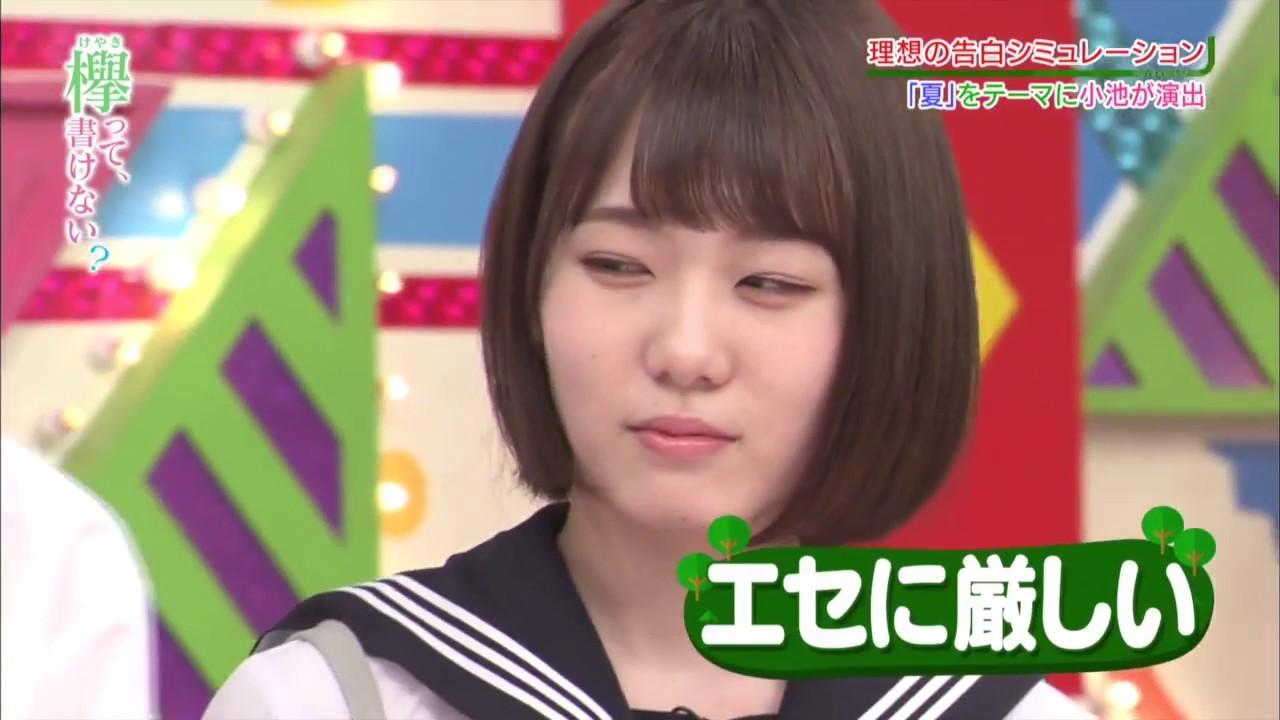【欅坂46】小池美波が土生くんに理想の告白