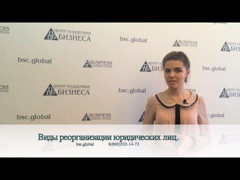 Виды реорганизации юридических лиц в российской правовой системе