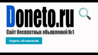 Подать бесплатное объявление  Vologda.doneto.ru(, 2016-02-08T11:04:35.000Z)