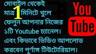 Bangla içinde( cep telefonundan)bir youtube kanalı oluşturma