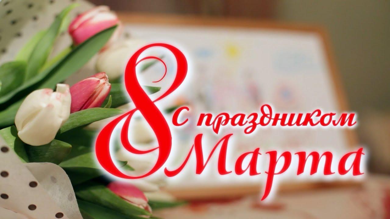 поздравить с 8 марта по татарски когда нашли их