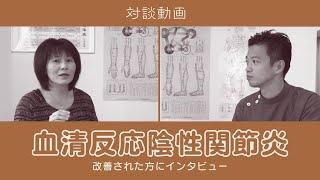 血清反応陰性関節炎を改善された方へのインタビュー | 東洋医学専門 東京都町田市の鍼灸院