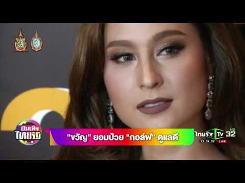 ขวัญ ยอมป่วย กอล์ฟ ดูแลดี | 06-09-59 | บันเทิงไทยรัฐ | ThairathTV
