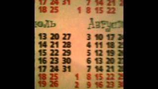 видео Календарь на 2015 год