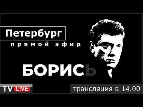 Смотреть фото Марш Бориса Немцова. Санкт-Петербург. Прямой эфир. новости СПб