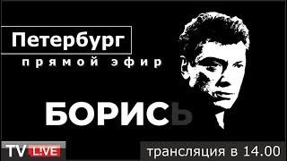 Смотреть видео Марш Бориса Немцова. Санкт-Петербург. Прямой эфир. онлайн