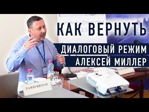 Как вернуть диалоговый режим в политику памяти? - Алексей Миллер