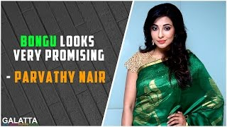 Bongu Looks Very Promising - Parvathy Nair