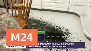 """Хулиганы разгромили дом актера сериала """"Каменская"""" - Москва 24"""