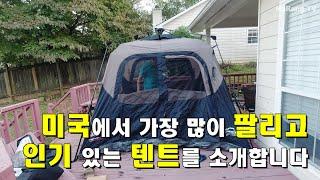 캠핑 텐트   미국에서 가장 많이 팔리는 텐트 언박싱 …