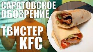 Обзор шаурмы твистера KFC   Саратовское обозрение
