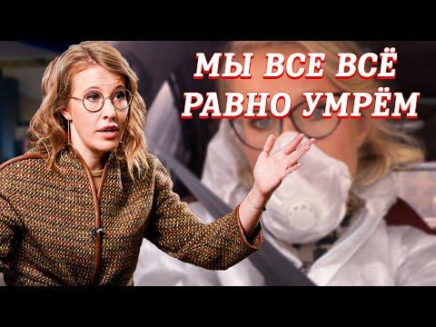«Мы все всё равно умрем»: Ксения Собчак впала в депрессию