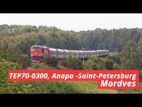 TEP70-0300 With A Train Anapa — Saint-Petergsburg, Mordves