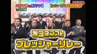 2009年8月3日放送分 女子アナvs男子アナvs芸人 三つ巴対抗戦 [Q1.「○」...