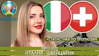 ИТАЛИЯ ШВЕЙЦАРИЯ ЕВРО 2020 ПРОГНОЗ НА ФУТБОЛ СТАТИСТИКА ПО ПРОГНОЗАМ