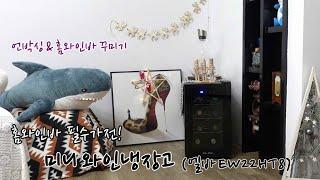 와인냉장고 /  우리집 홈와인바에 설치한 엘바 미니 와…
