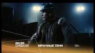 """Мрачные тени"" кино на РЕН ТВ"