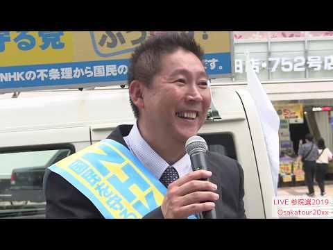 立花孝志・大阪で爆笑漫談【NHKから国民を守る党・参院選2019】