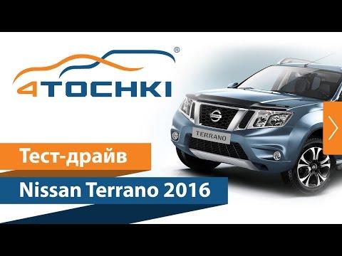 Тест-драйв Nissan Terrano 2016