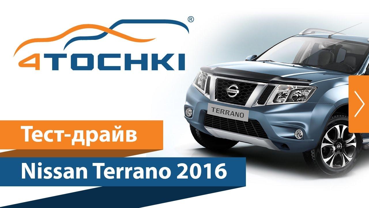 Тест-драйв Nissan Terrano 2016 на 4 точки. Шины и диски 4точки - Wheels & Tyres