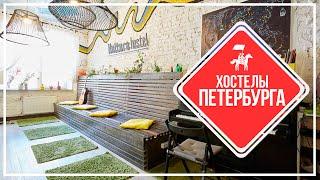 KudaGo Петербург: лучшие хостелы Северной столицы(Привет! Петербург - один из наиболее популярных среди туристов российских городов. Зная это, мы просто не..., 2016-08-21T14:27:43.000Z)