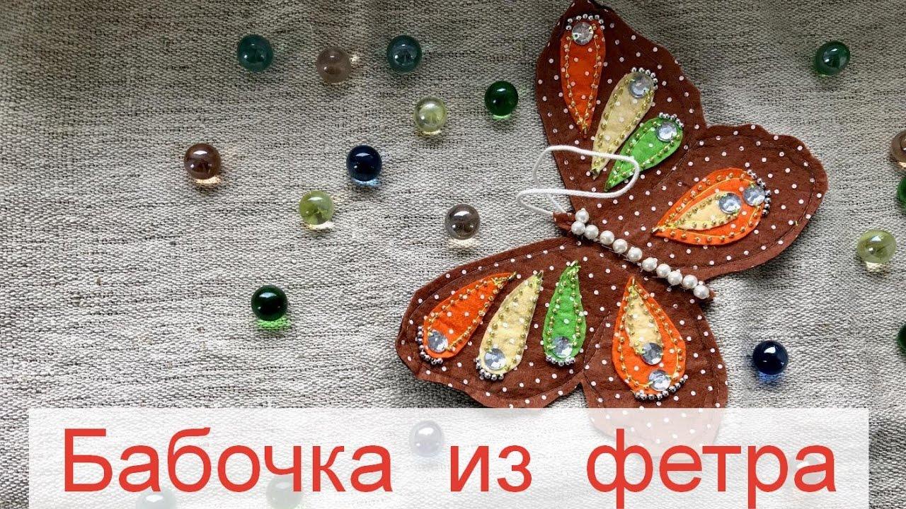 Бабочка из флиса своими руками фото 443