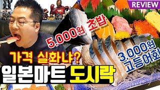 5,000원 초밥 실화냐? 한국오면 12,000원짜리. 3,000원 고등어회 일본마트.맛상무sushi