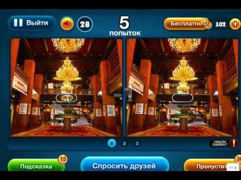 Игра Найди отличия 2 Вконтакте. Ответ на 2 уровень.