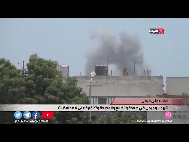 الحرب على اليمن  │ شهداء وجرحى في صعدة والضالع والحديدة و27 غارة على 4 محافظات
