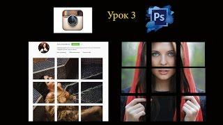 видео Как в инстаграмме сделать коллаж и обработать фото