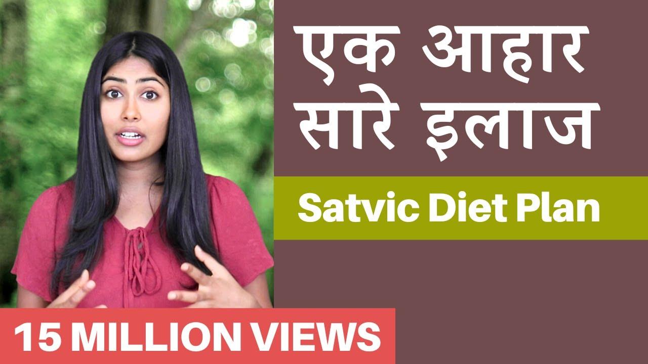 इस Diet Plan से किसी भी  बीमारी का इलाज संभव | Subah Saraf | Satvic Movement