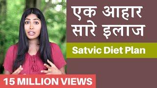इस Diet Plan से किसी भी  बीमारी का इलाज संभव | Subah Jain | Satvic Movement