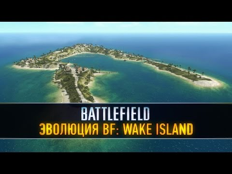 Эволюция Battlefield: WAKE ISLAND (BF3,BF2,BF1942,BF1943)