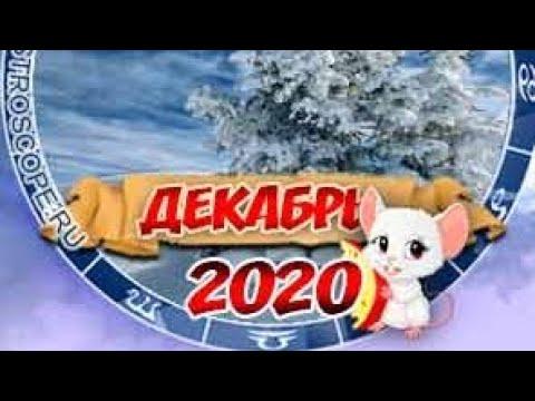 Таро-гороскоп Телец Декабрь 2020 Таролог-Надежда