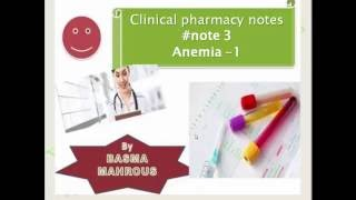 iron deficiency anemia dr basma mahrous انيميا نقص الحديد