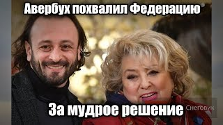 Авербух ДОВОЛЕН приглашением Медведевой на Финал Кубка России