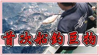 #第一次船釣新手運爆發!直接釣到大魚啦!FT.張小柚.DUKK.謝洸俠【老婆】