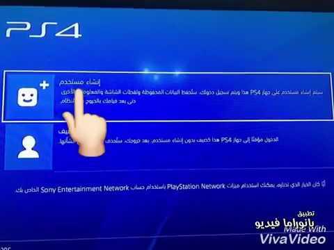 شرح عمل حساب سعودي على سوني ٤ Youtube