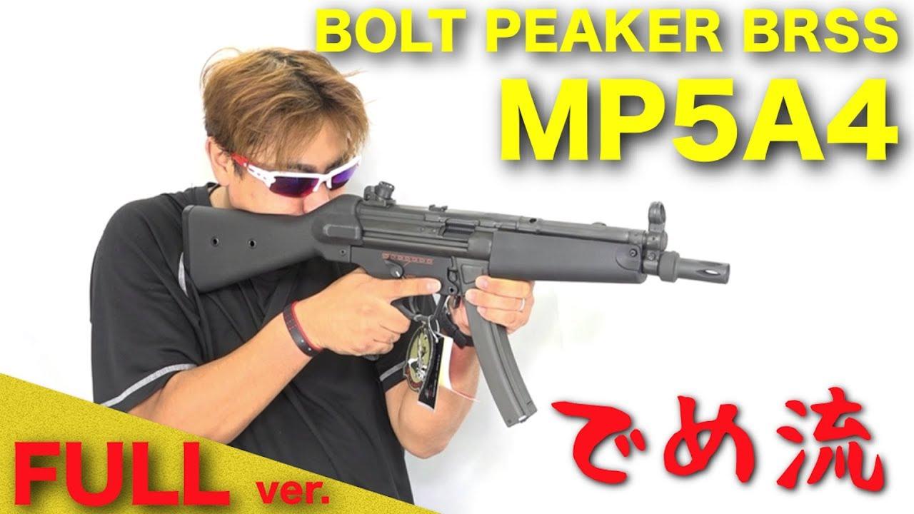 【でめ流】BOLT PEAKER BRSS MP5A4 ハイスピードリコイルショック電動ガン【でめちゃんのエアガン&ミリタリーレビュー】