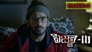 Pizza 3 Full Movie Part 3 2018 Telugu Horror Movies Jithan Ramesh, Srushti Dange