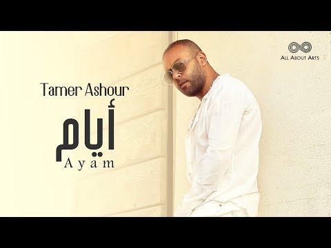 Tamer Ashour - Ayam (Album Ayam)   2019   (تامر عاشور - أيام (ألبوم أيام