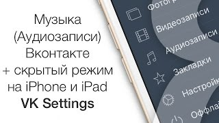 Музыка (Аудиозаписи) Вконтакте + скрытый режим на iPhone: VK Settings | Яблык