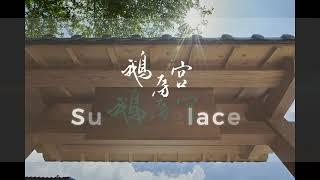 鵝房宮 Sushi Palace -Japanese Cuisine Restaurant-