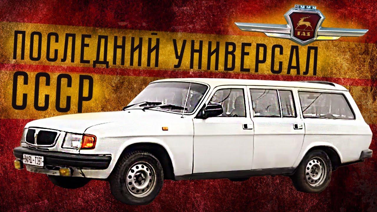 Газ-310221. Связанные, газ-3102, газ-31029 · сегмент · d-сегмент. Другое. Грузоподъёмность, 400 кг. Расход топлива, 14 л/100 км. Объём бака, 55 л. Газ-31022 — российский автомобиль второй группы среднего класса с грузопассажирским. Производство универсала началось в конце 1992 года.