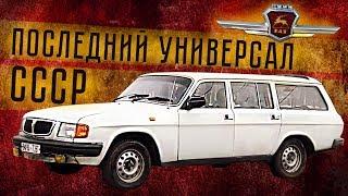 ГАЗ 310221 –Волга Универсал | Ретро Тест-Драйв и Обзор, Технические характеристики | Pro Автомобили