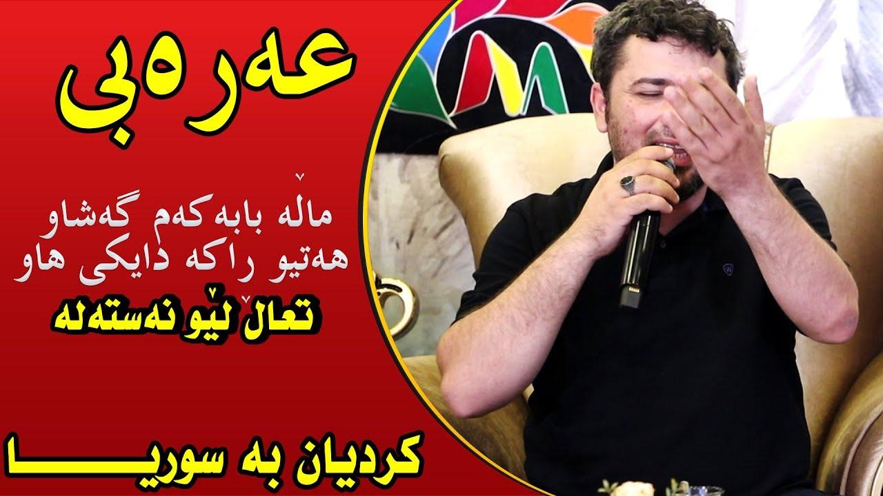 Aram Shaida 2019 Saliady Rabary Baiz Agha ( ِِ#Arabic + Xoshtren Gorany Araby )