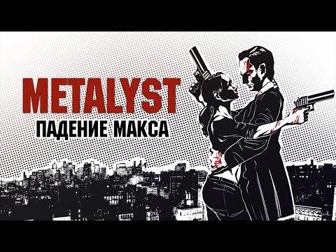 Max Payne 2: The Fall Of Max Payne | Сюжет НЕ_Вкратце