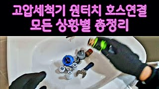 에어컨 세탁기 청소할 때, 고압세척기 원터치 호스 커넥…